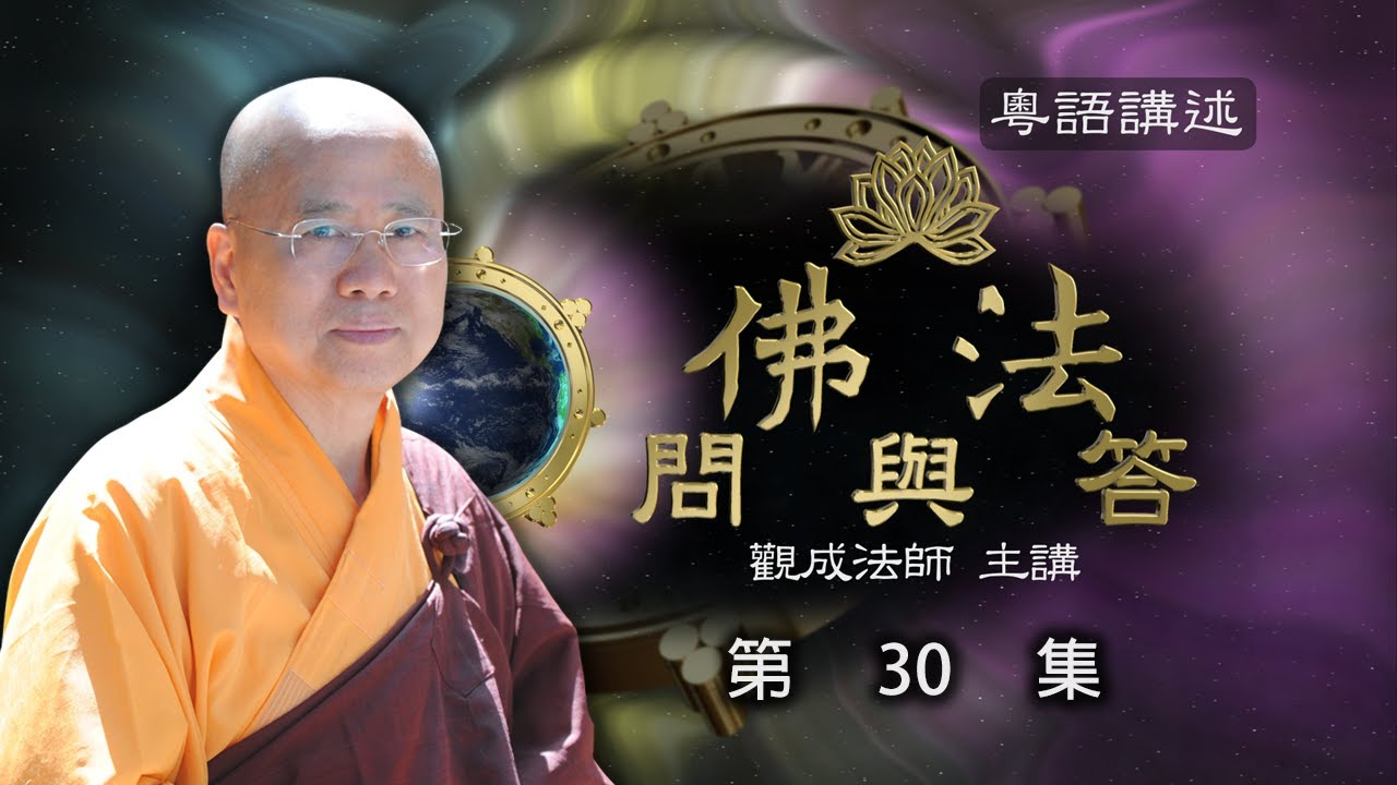 [Cantonese] 佛法問與答 – 粵語講述 - 第30集 – 觀成法師