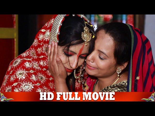 New Film #भोजपुरी | फॅमिली फिल्म | 2020 की सबसे बड़ी हिट फिल्म | SuperHit Full HD Bhojpuri Movie 2020