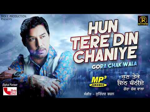 Hun Tere Din Chaniye (Audio) || Gora Chak Wala || Rick E ProductionsLatest Punjabi Songs 2017