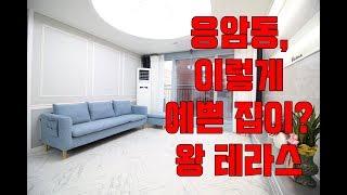 서울 은평구 응암동 신축빌라 이렇게 예쁜 집이 온 집을…
