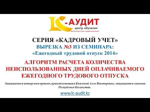 Трудовой отпуск в Казахстане. Расчет количества неиспользованных дней отпуска.