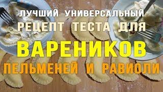 Лучший рецепт теста для вареников, пельменей и равиоли | The best recipe for dough for dumplings