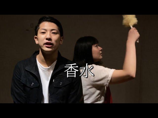 香水/瑛人 MV再現(arrange掃除)【いかちゃん×荒井×酒井】