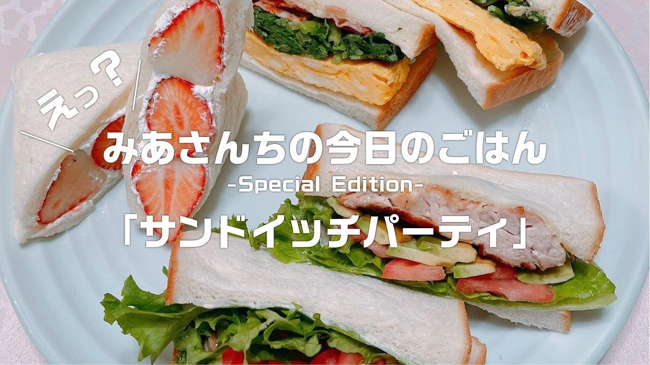みあさんちの今日のごはん-Special Edition-「サンドイッチパーティー」