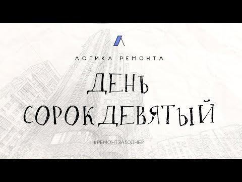День сорок девятый / Техника GRAUDE