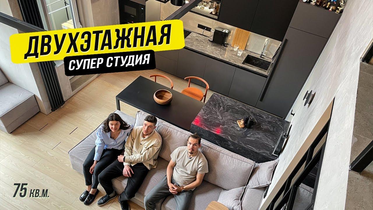 Обзор двухэтажной квартиры — СТИЛЬНО и ПРОДУМАНО! Дизайн интерьера квартиры 75 кв.м.