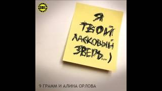 Download 9 Грамм - Ласковый зверь (при уч.Alina Orlova) Mp3 and Videos