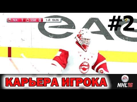 NHL 16 Карьера игрока #2 Игра ставит свои правила