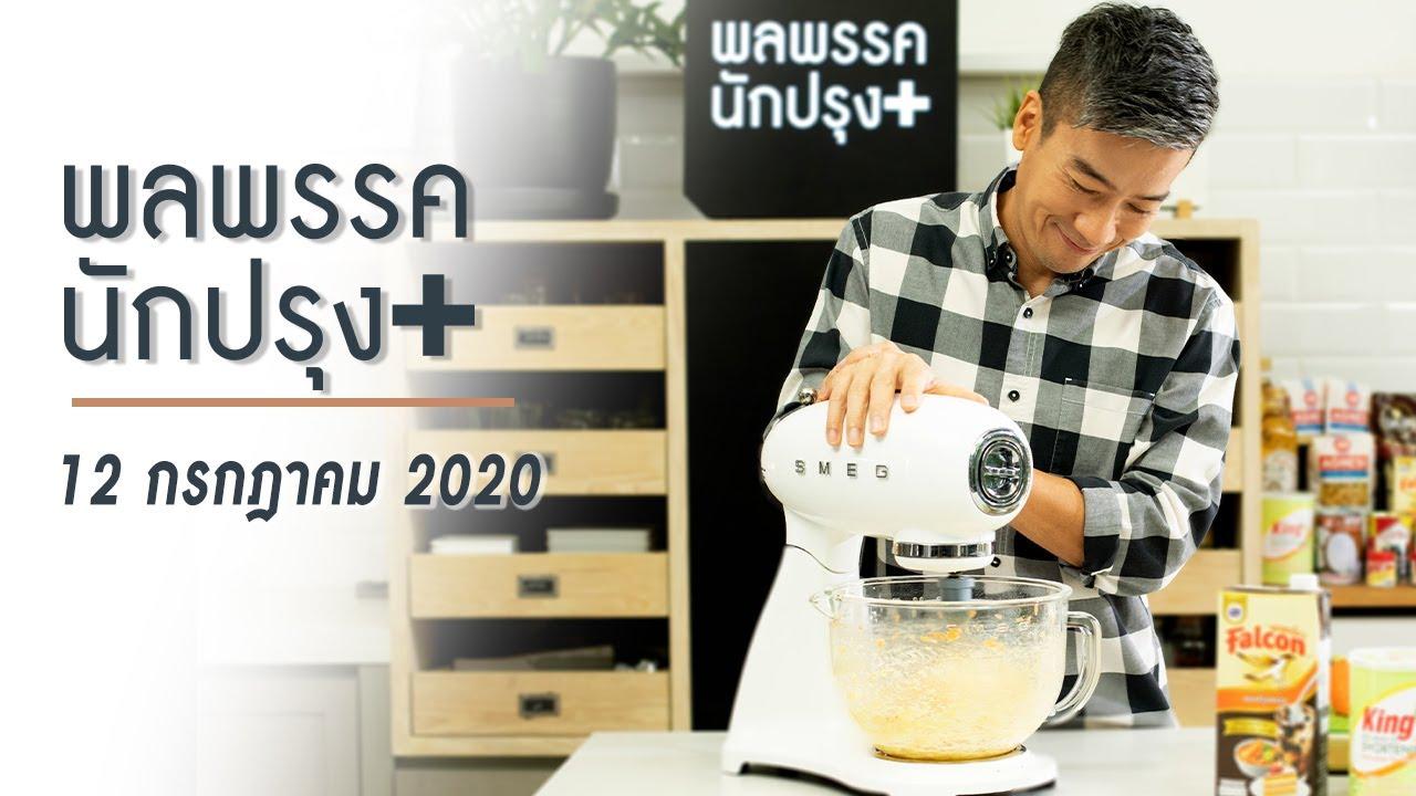 รายการพลพรรคนักปรุง 12 กรกฎาคม 2020 สอนทำอาหาร