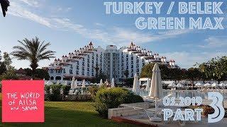 Отель Грин Макс - Турция Белек (Часть 3) Экскурсия от Саши и море