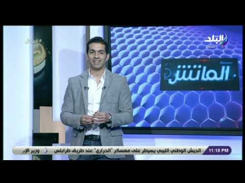 الماتش - تفاصيل مباراة الزمالك وبيراميدز .. واحتفال المصريين بمحمد صلاح
