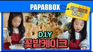 파파스박스 37DIY꽃밭케이크 만들기 feat 젤라틴 …