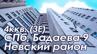 Купить 4 комнатную  квартиру в Санкт-Петербурге | В Невском районе | У метро Большевиков