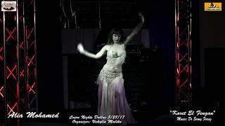 """Cairo Nights Dallas Alia Mohamed dancing to """"Karet El Fengan"""""""