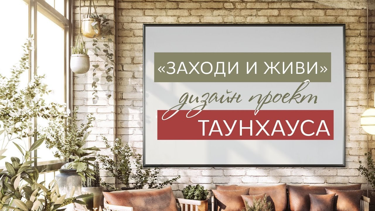 Таунхаус 30 мин от Ставрополя в ЖР «Гармония» | Продается таунхаус .