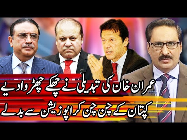 Kal Tak With Javed Chaudhary | 12 June 2019 | Express News