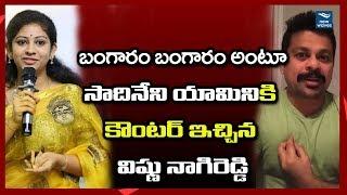 Janasena NRI Vishnu Nagireddy Fires on Sadineni Yamini | Kalyan Dileep Sunkara | New Waves