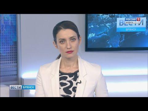 """""""Вести. Брянск"""" (эфир 16.09.2019 в 20:45)"""