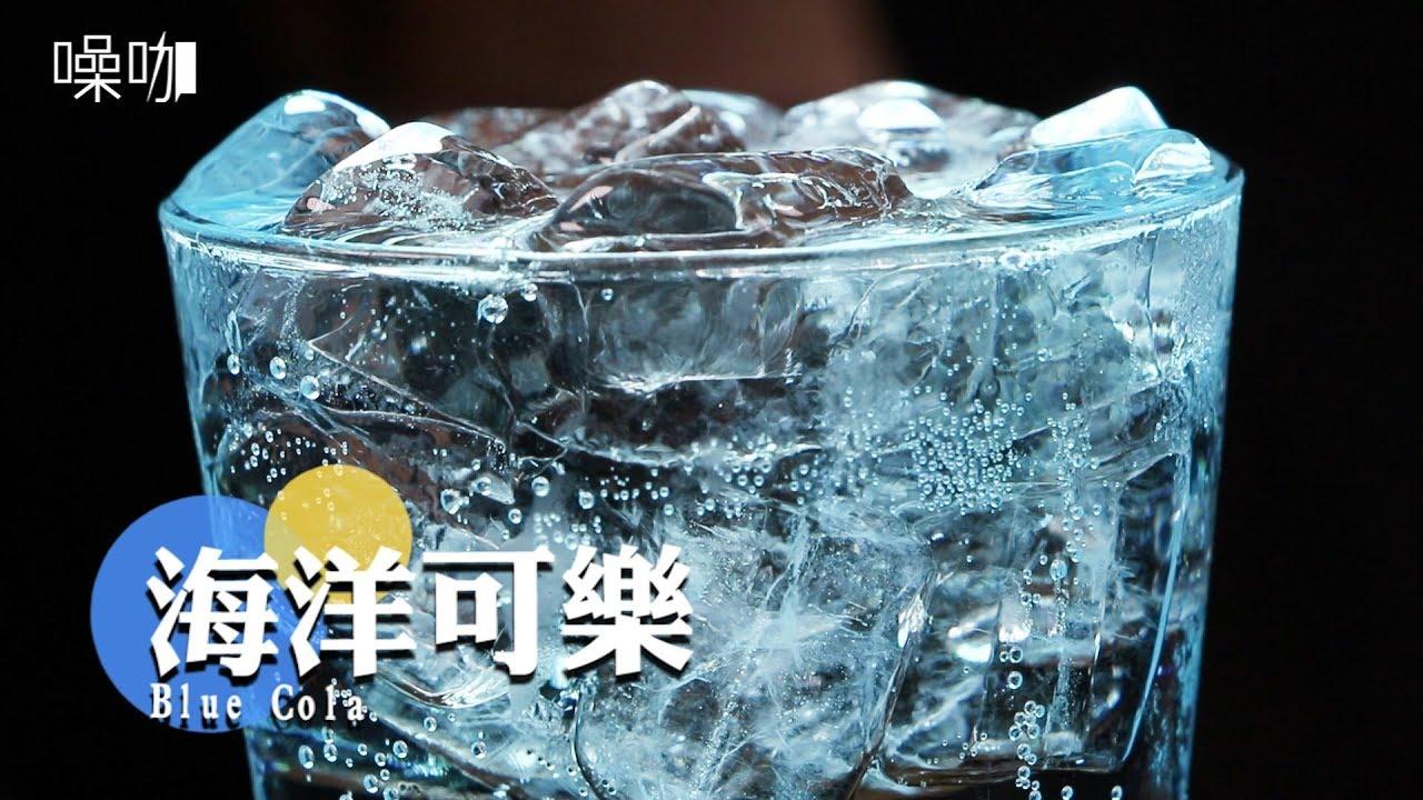 在家也能看星空?教你自製星空果凍!【做吧!噪咖】甜點食譜 Starry Sky Jelly & Blue Cola - YouTube