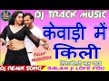 Dj Track Music 2018 || Kewadi Me Killi || Balam Ji Love You || Khesari Lal Yadav || Dj Remix 2018