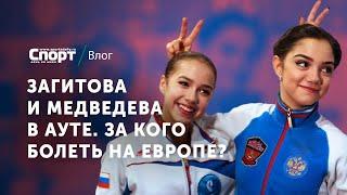 Загитова и Медведева в ауте За кого болеть на чемпионате Европы по фигурному катанию ДВА КОМПОТА