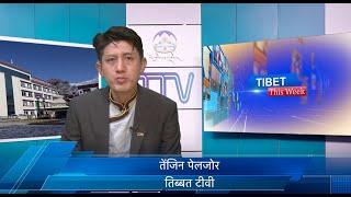 तिब्बत इस सप्ताह: Tibet This Week Hindi News (17 January 2020)