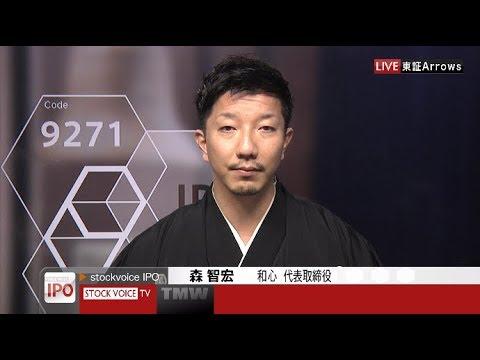 和心[9271]東証マザーズ IPO