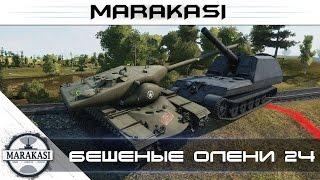 Бешеные олени, приколы World of Tanks безнаказанное нарушение правил игры wot