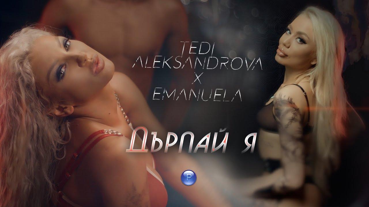 TEDI ALEKSANDROVA & EMANUELA - DARPAY YA / Теди Александрова и Емануела - Дърпай я, 2021
