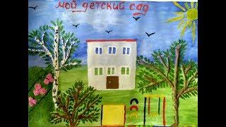 Рисунок мой детский сад аппликация из салфеток