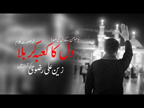 DIL KA KABA KARBALA |BY ZAIN ALI RIZVI 2016-17| AL BAQEI PRODUCTION |