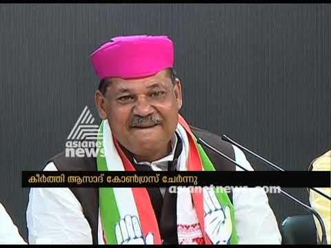 Lok sabha election ; Ex BJP Leader Kirti Azad joins Congress
