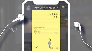 [오디오북 제작] 나를 위해 하다, 하다 : 마음의숲 / 미리듣기 / Sample