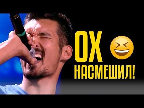 🤣ОХ НАСМЕШИЛ! Приколист-пародист на сцене CAGT Алмас Бекболат -  Ylvis - The Fox Cover