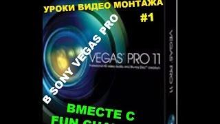 Основы монтажа в Sony Vegas Pro 10 (Урок #1)