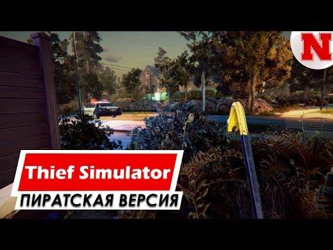 Thief Simulator | Где Скачать Игру?