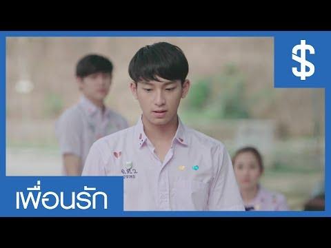 [ENG SUB] OPV   เพื่อนรัก (Dear Friend)   อิน-ซัน MY DEAR LOSER SERIES