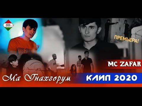 КЛИП! Mc ZaFaR - Ма ГНАХГОРМ.2020