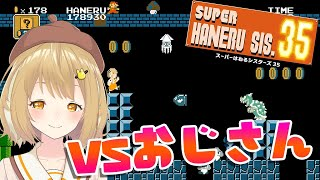 【マリオ35】負けたら女の子!vsおじさん / SUPER MARIO BROS. 35【因幡はねる / あにまーれ】