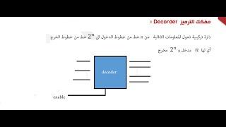 مفكك الترميز Decoder