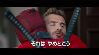 """デッドプール、ベッカムに謝罪! 映画「デッドプール2」特別映像が公開 """"声イジり""""を2年越しに謝罪"""