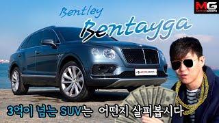 """""""3억짜리 SUV는 어떤지 봅시다"""" 벤틀리 벤테이가 V8 시승기...이것이 럭셔리 SUV다!"""