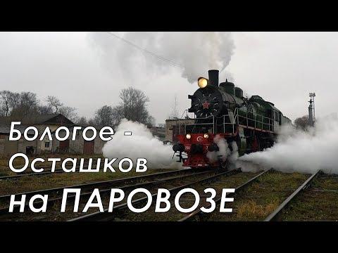 На паровозе: Осташков - Бологое. Железнодорожное видео