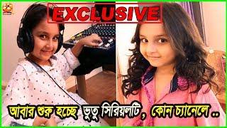 এবার হিন্দি ছোটপর্দায় 'ভুতু', দেখুন তার এক্সক্লুসিভ লুক | Bhootu Serial Start Again in ZEE TV