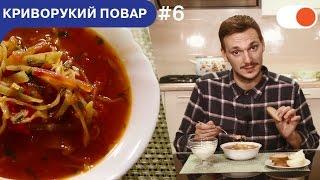 Готовим настоящий украинский борщ | Криворукий повар #6