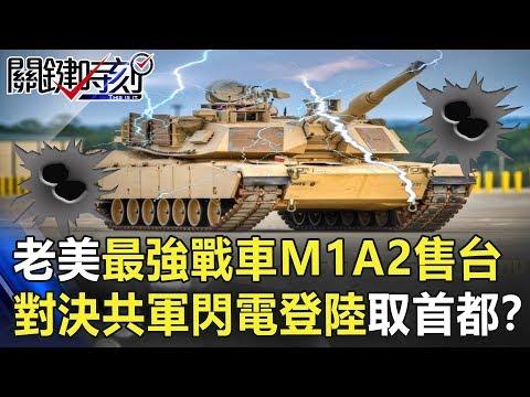 M1A2  20190709-1