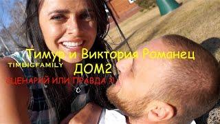Тимур и Виктория Романец / Дом 2  / Сценарий или правда?!