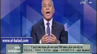 بالفيديو.. أحمد موسى: فرض رسوم على راديو السيارة اختراع مستفز