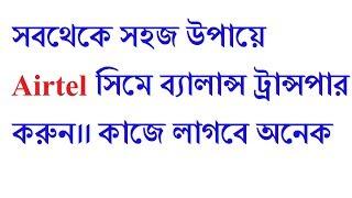 Airtel Balance Transfer System full Bangla Tutorial!! Test Tube BD!! Saleh Akram Sawon!!