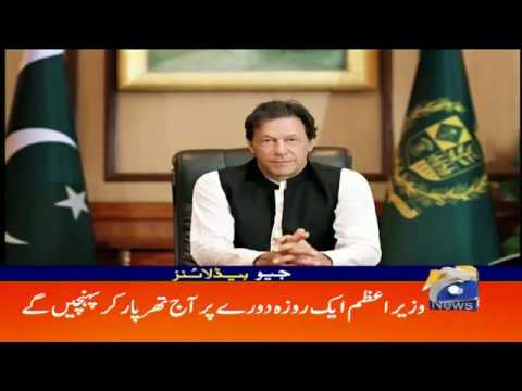 Geo Headlines - 02 PM - 08 March 2019